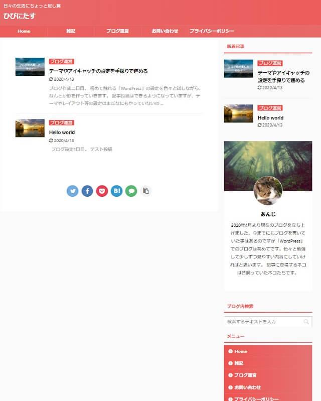 ページのスクリーンショット