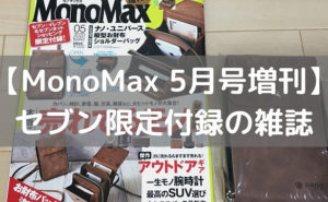 monomax5月号増刊
