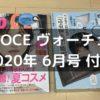 VOCE2020年6月号