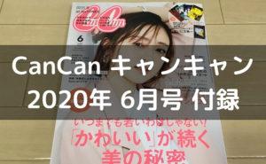 cancan2020年6月号