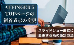 AFFINGER5 新着表示 スライドショー形式