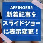 AFFINGER5 スライドショー ブログ