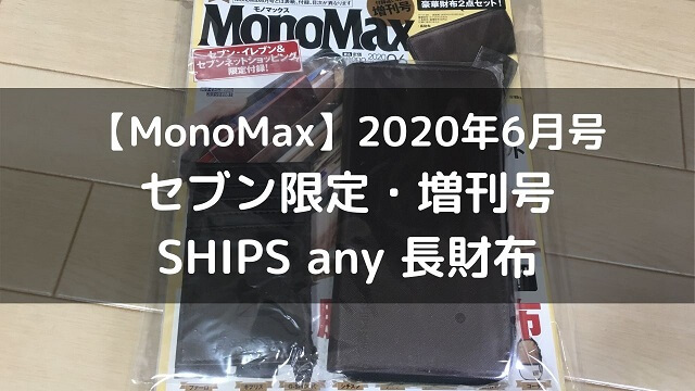 monomax6月増刊号
