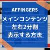 AFFINGER5 コンテンツ 2分割