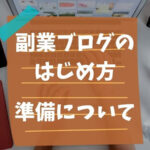副業 ブログ 始め方 初心者