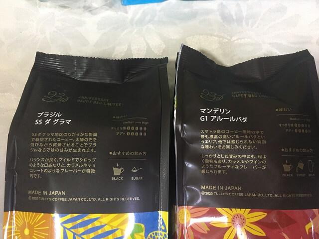 タリーズコーヒー2020夏HAPPYBAG粉