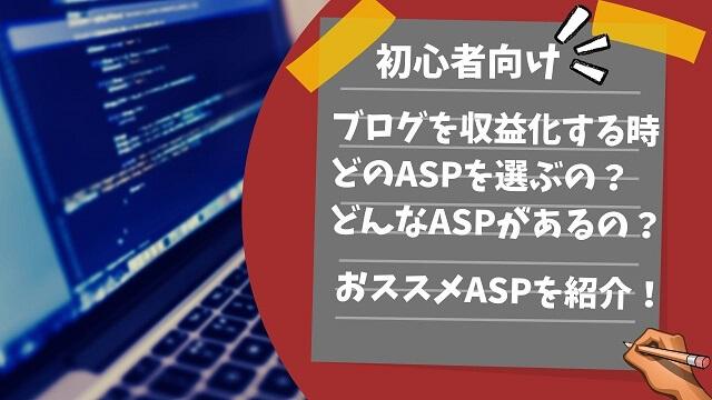 初心者向け ブログ ASP 副業