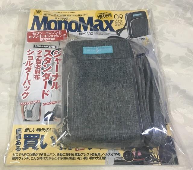 monomax 2020 9月増刊号
