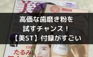 美ST2020年10月号 ダチョウ抗体入り歯磨き粉