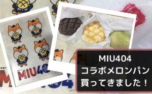 miu404 メロンパン