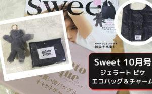 sweet 2020年10月号