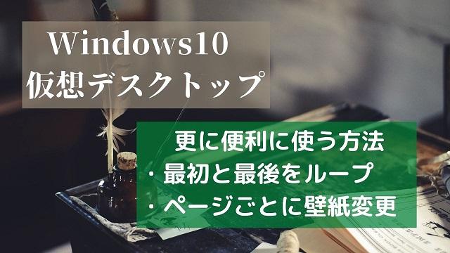 Windows10 仮想デスクトップ 壁紙変更