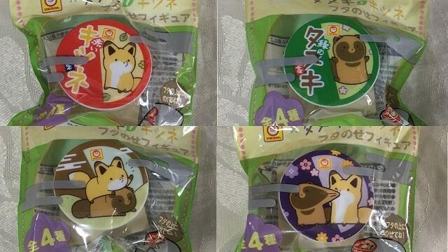 セブン限定 タヌキとキツネ 3