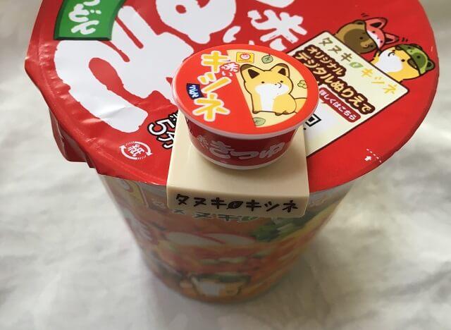 セブン限定 タヌキとキツネ 4