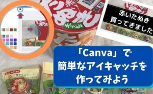 canva アイキャッチ