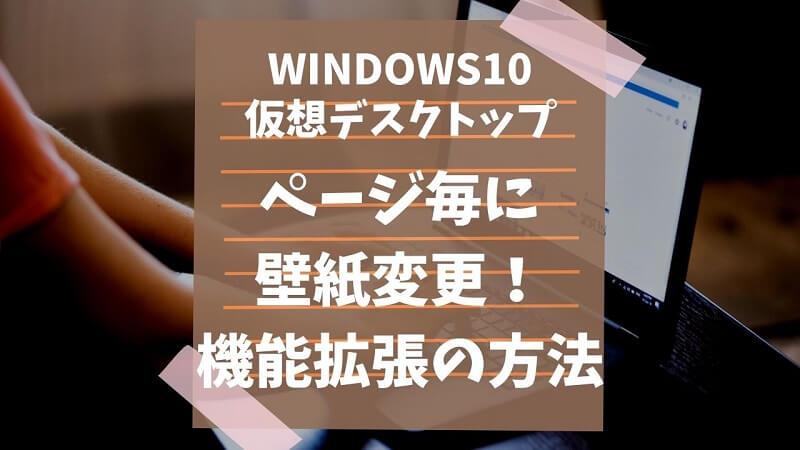 windows10 仮想デスクトップ 壁紙