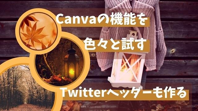 canva twitter ヘッダー