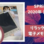 SPRiNG 2020年 12月号