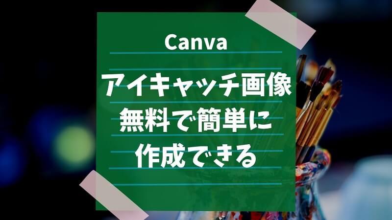 Canva アイキャッチ 画像 ブログ