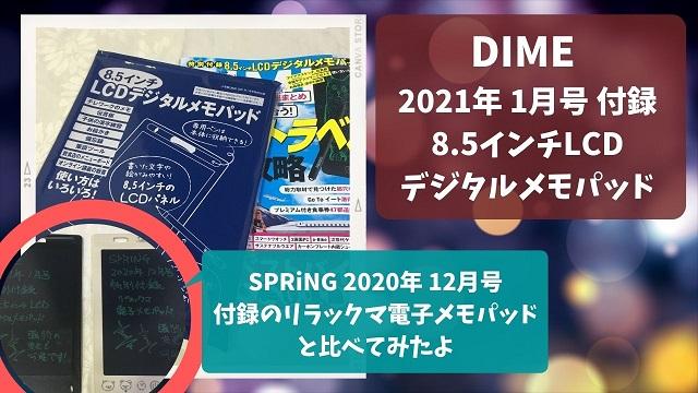 DIME 2021 1月号