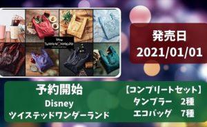 Disney ツイステッドワンダーランド コンプリートセット