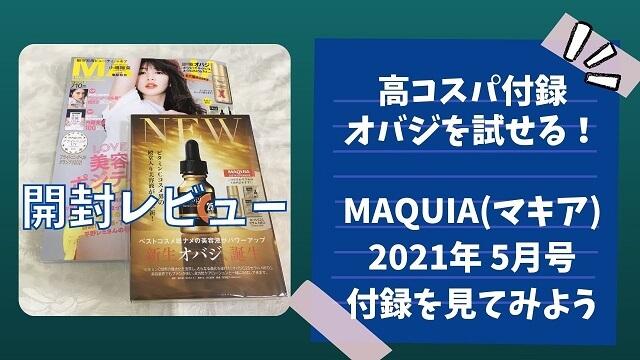 雑誌付録 maquia 2021年 5月号