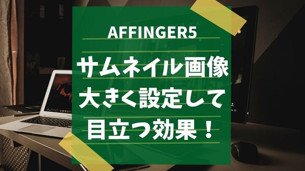 AFFINGER5 サムネイル ブログ