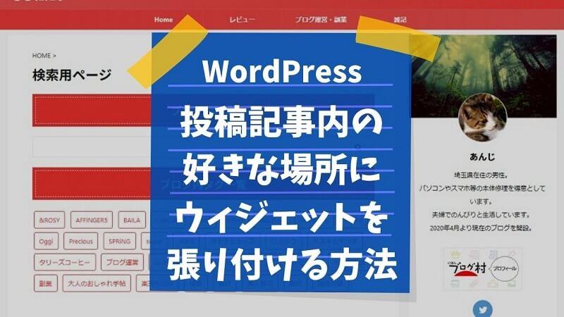 wordpress ウィジェット 記事内 挿入
