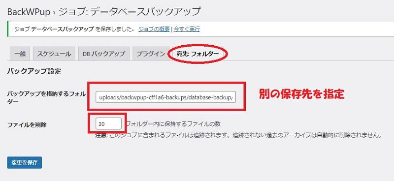 データベースファイル-フォルダー設定