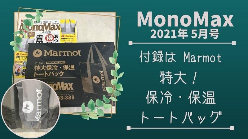 MonoMax-2021年5月号-マーモットトートバッグ