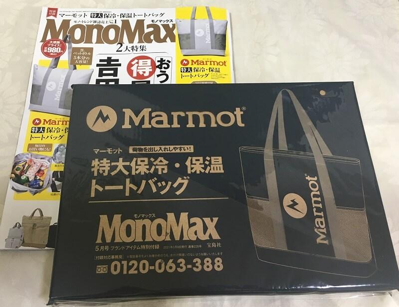 MonoMax-マーモット-トートバッグ-1