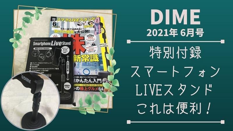 DIME-2021年6月号-スマホスタンド