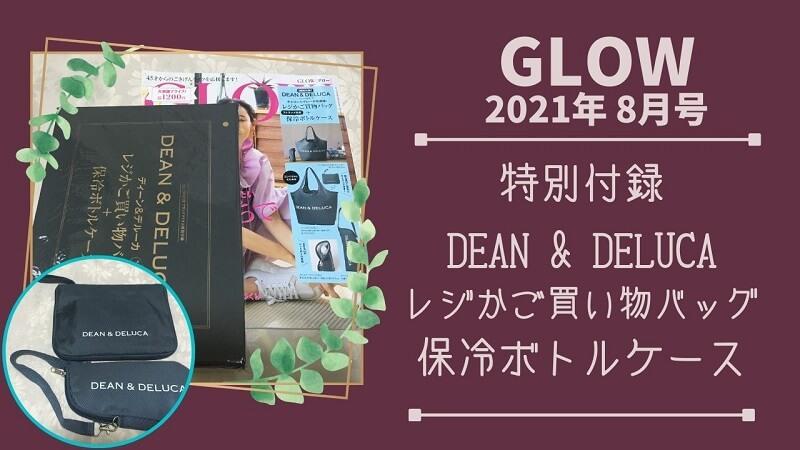 GLOW-ディーン&デルーカ-レジかご買い物バッグ
