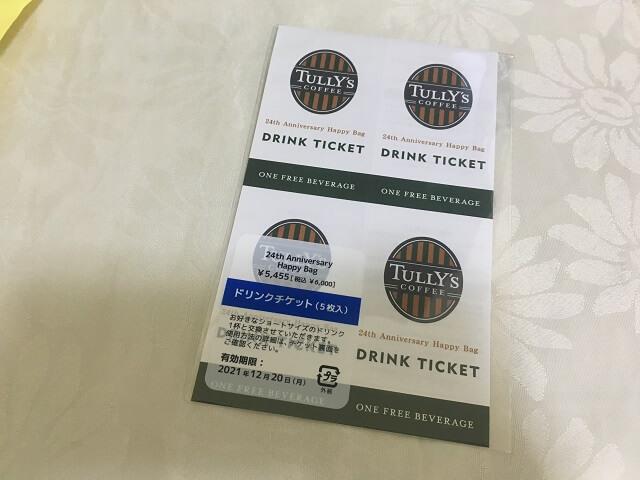 タリーズコーヒー-2021夏-ハッピーバッグ-12