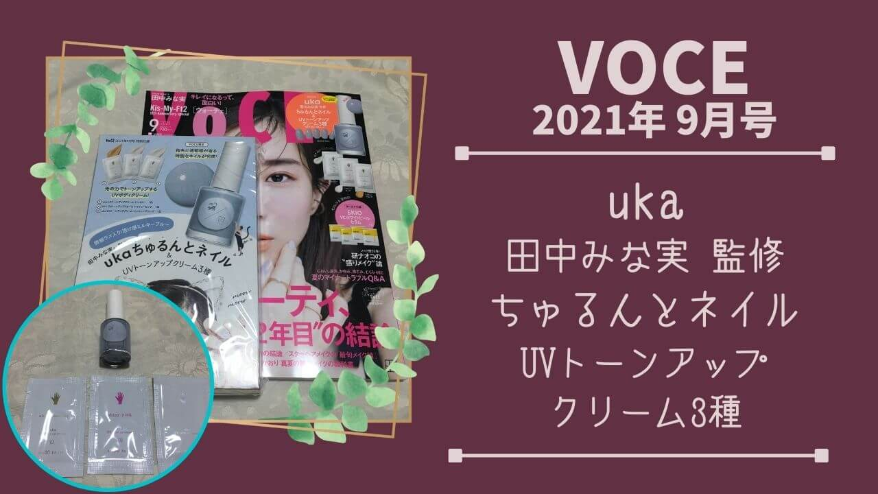 voce-2021年9月号-田中みな実