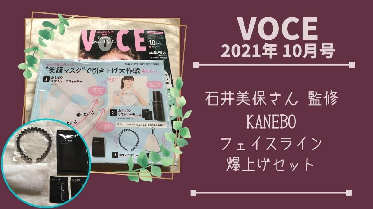 voce-2021年10月号-特別版