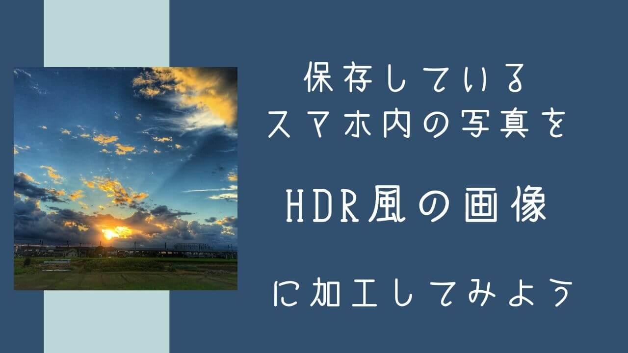 写真-加工-HDR風