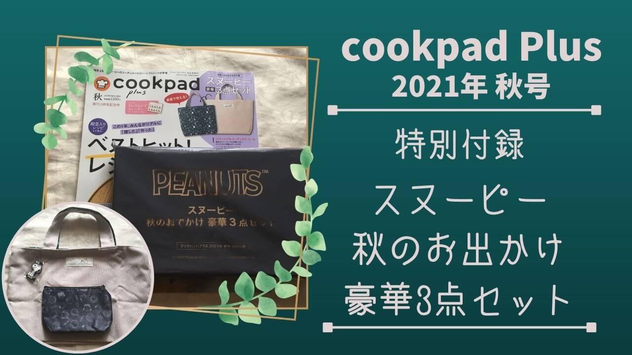 cookpad-2021年秋号-スヌーピー