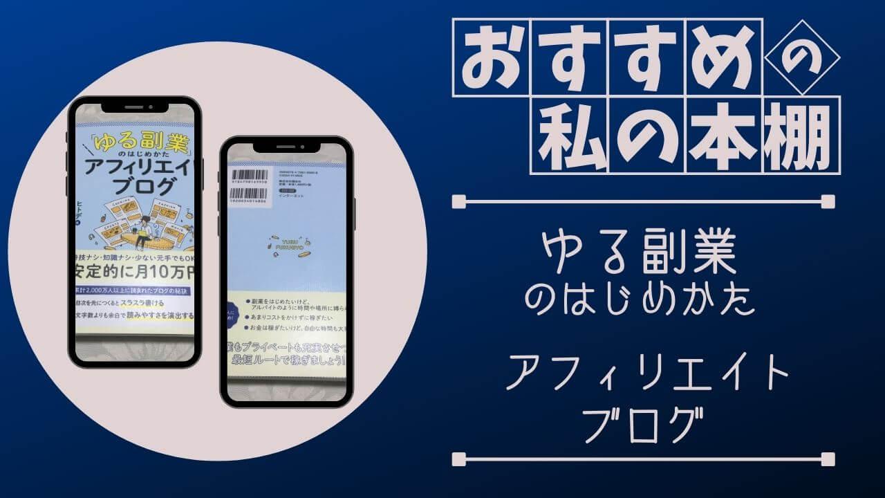 ゆる副業-ヒトデ