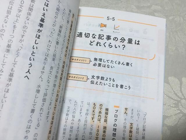 ゆる副業-ヒトデ-2
