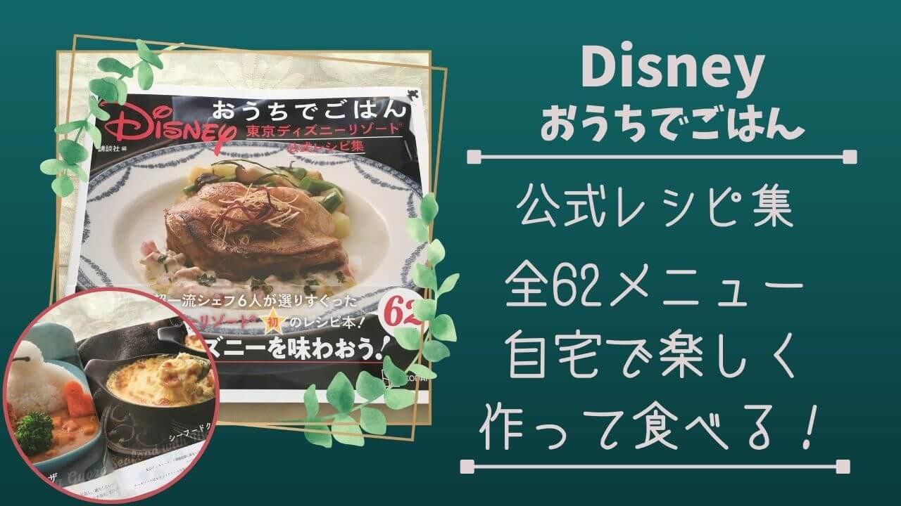 disney-ディズニー-レシピ-公式