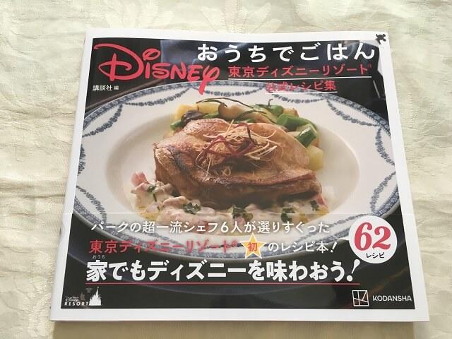disney-ディズニー-レシピ-公式-1