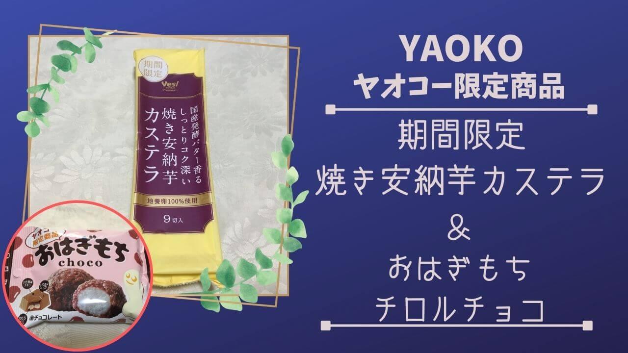 ヤオコー-安納芋カステラ-おはぎもちチロルチョコ